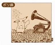 ピカチュウ(ミュージック) セピアグラフィティ ポリ麻クッションカバー 「ポケットモンスター」