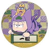 一松 「おそ松さん 寝そべりトレーディング缶バッジ Vol.1」