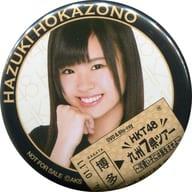 外薗葉月 オリジナルメンバー缶バッジ 「DVD/Blu-ray HKT48九州7県ツアー~可愛い子には旅をさせよ~」 会場購入特典