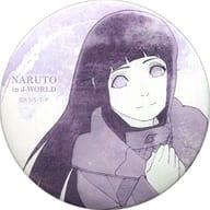 日向ヒナタ 「NARUTO&BORUTO J-WORLD絵巻 絆 ~うずまきナルト~ 75mm缶バッジ」