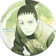 奈良シカマル 「NARUTO&BORUTO J-WORLD絵巻 絆 ~うずまきナルト~ 75mm缶バッジ」
