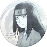 日向ネジ 「NARUTO&BORUTO J-WORLD絵巻 絆 ~うずまきナルト~ 75mm缶バッジ」
