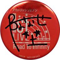 七瀬陸 複製サイン入りライブロゴ缶バッジ 「アイドリッシュセブン 1st LIVE Road To Infinity 展覧会」 物販購入特典