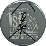 八乙女楽 複製サイン入りライブロゴ缶バッジ 「アイドリッシュセブン 1st LIVE Road To Infinity 展覧会」 物販購入特典