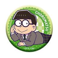 チョロ松 「えいがのおそ松さん ごろりん缶バッジ 18歳ver.」