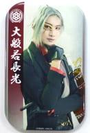 川上将大(大般若長光) ランダム缶バッジ 「舞台『刀剣乱舞』慈伝 日日の葉よ散るらむ」