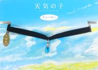 "Haruna Amano Choker""天氣之子""劇院用品"