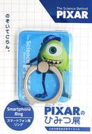 "Mike smartphone ring ""Pixar's Secret Exhibition"""