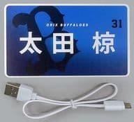 太田椋#31(オリックス・バファローズ) モバイルバッテリー(バッテリーチャージャー) 2020年夏オンラインショップ受注販売限定