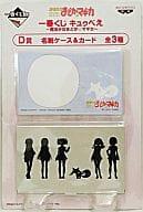 魔法少女まどか☆マギカ 名刺ケース&カード(魔法少女&キュゥべえシルエットタイプ) 一番くじ キュゥべえ D賞