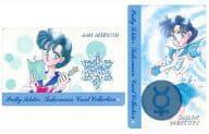 水野亜美&セーラーマーキュリー スーパープレミアムカード(2枚組) 「美少女戦士セーラームーン」 なかよし 1993年9月号付録