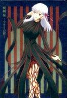 間桐桜-マキリの杯- 限定デザインカード 「劇場版 Fate/stay night[Heaven's Feel] II.lost butterfly×すき家」 メニュー注文特典 第3弾