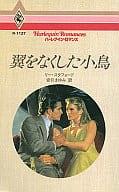 <<ロマンス小説>> 翼をなくした小鳥 / リー・スタフォード著 安引まゆみ訳