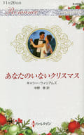 <<ロマンス小説>> あなたのいないクリスマス