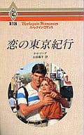 恋の東京紀行