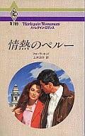 <<ロマンス小説>> 情熱のペルー / フローラ・キッド/上木治子