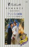 <<ロマンス小説>> プリンスと結婚