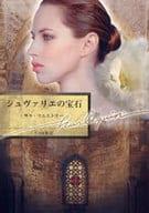 """美少女战士(浪漫)角色夹克为iPhone 5""""漂亮的士兵美少女战士"""""""