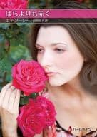 Paperback) Redder than roses