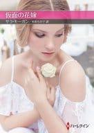 文库)蒙面新娘