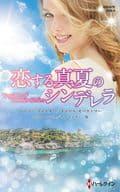 恋する真夏のシンデレラ プレゼントは愛/秘書に魅せられて/伯爵の求愛/愛と情熱の日々