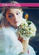 Bunko) immoral bride