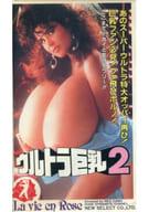 2*ウルトラ巨乳2