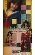 竹下ゆかり / 現代版ポルノ あんみつ姫 セーラー服とアイスキャンデー