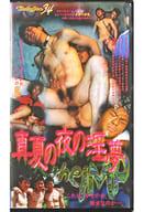 Babylon STAGE 34 真夏の夜の淫夢 -the IMP-(状態:ジャケット背表紙にヤケ有り)