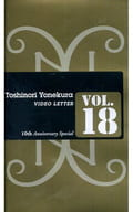 Toshinori Yonekura / Toshinori Yonekura VIDEO LETTER VOL.18