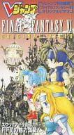 V Jump Special Editing Final Fantasy VI Original Video