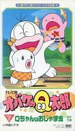 テレビ版 オバケのQ太郎 VOL.12(1985年度版)
