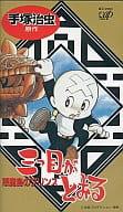 手塚治虫物語 三ツ目がとおる[VHS]