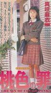 真咲麻衣 / 桃色の罪