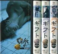 ギフト 完全版 全4巻セット