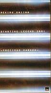 椎名 へきる / STARTING LEGEND 2001 ~PRECIOUS GARDEN~ [VHS]