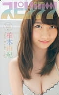 """Yuki Kashiwagi"" Weekly BIG COMIC Spirits 2014 No. 14 extract pre"