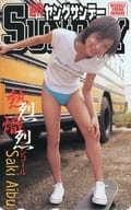 """(※ There are scratches on the surface) """"Aoki Miki"""" Weekly Young Sunday extract prey"""