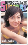 """(* There is a scratch on the surface) """"Aibu Saki"""" Weekly Young Sunday extract pre"""
