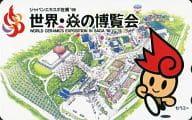 駿河屋 -セラミー「ジャパンエキスポ佐賀'96 世界・炎の博覧会 ...