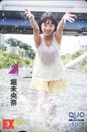 「クオカード500 堀未央奈(乃木坂46)」 EX大衆 2015年10月号全プレ