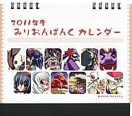 【モンスターハンター】みりおんばんくカレンダー 2011/みりおんばんく