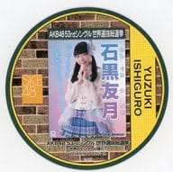 石黒友月(SKE48) 総選挙コースター 「AKB48 53rdシングル世界選抜総選挙~世界のセンターは誰だ?~」 AKB48 CAFE&SHOPメニュー注文特典