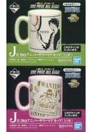 全2種セット 20thアニバーサリーマグカップ 「一番くじ ワンピース ONE PIECE ALL STAR」 J賞