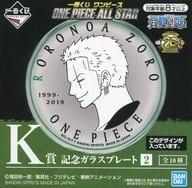 ゾロ 記念ガラスプレート 「一番くじ ワンピース ONE PIECE ALL STAR」 K賞