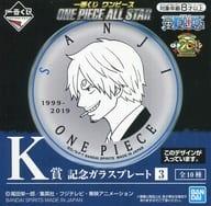サンジ 記念ガラスプレート 「一番くじ ワンピース ONE PIECE ALL STAR」 K賞