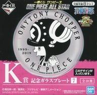 チョッパー 記念ガラスプレート 「一番くじ ワンピース ONE PIECE ALL STAR」 K賞