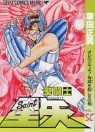 奇跡を起こせの巻 コミックスメモ 「聖闘士星矢30周年展 Complete Works of Saint Seiya」