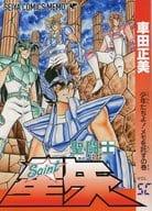 メモを託すの巻 コミックスメモ 「聖闘士星矢30周年展 Complete Works of Saint Seiya」