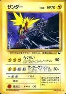 145[◆]:【ランクB】サンダー LV.28